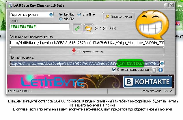 LetItByte Key Checker 1.6 Beta.